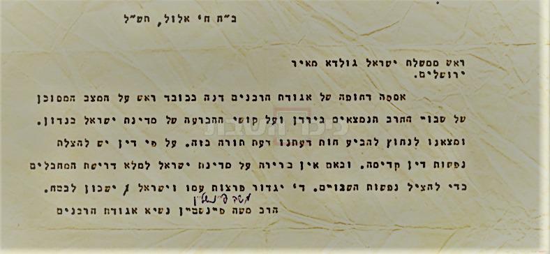 מכתבו של הגר''מ פיינשטיין זצ''ל