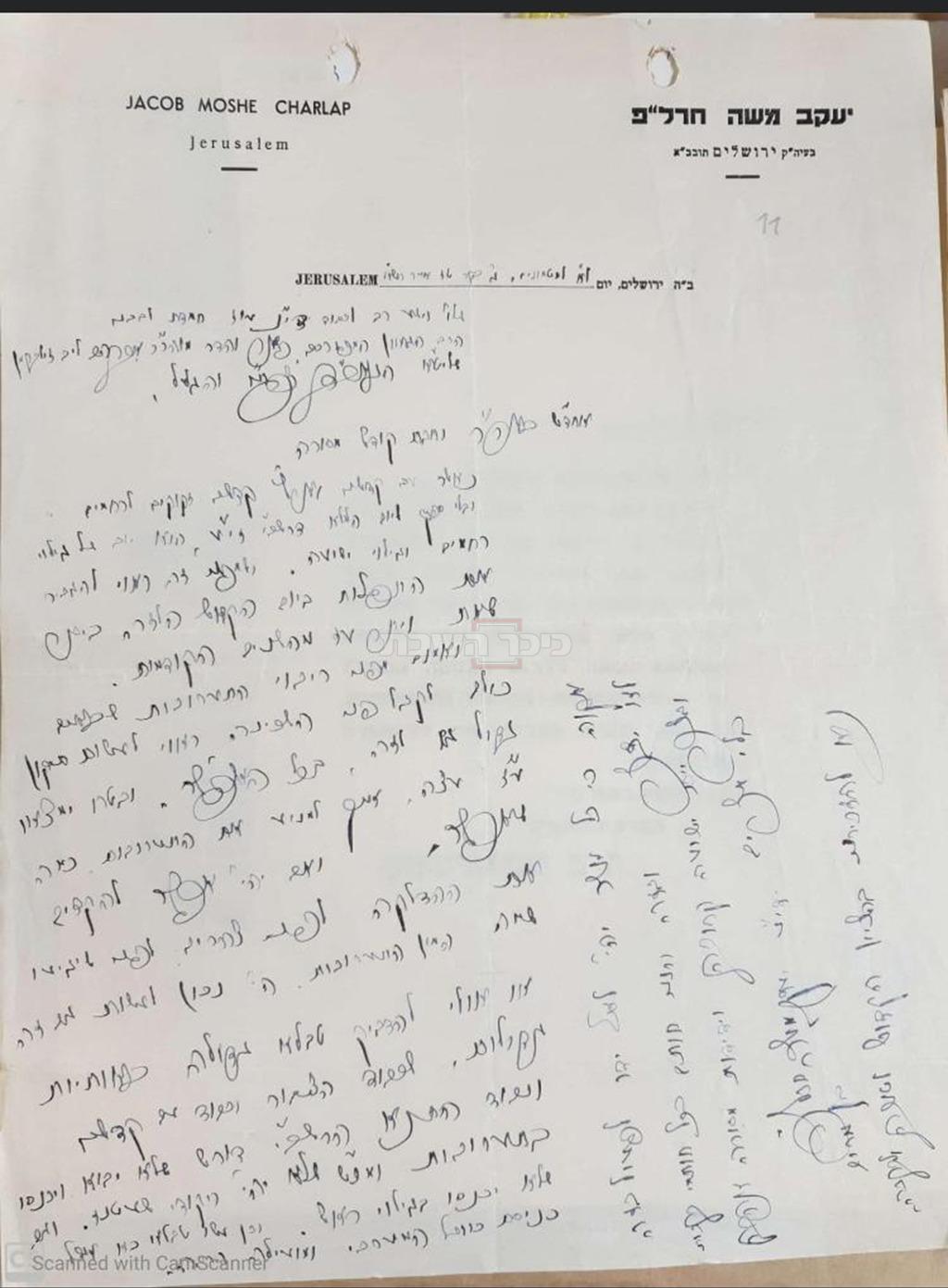מכתבו של הגר''מ חרל''פ כנגד תערובות המינים וריקודי השעטנז במרון בזמנו (ארכיון המדינה)