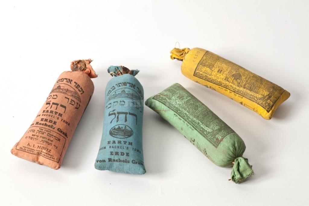 4 שקיות עפר מ''קבר רחל''. נמכר לתיירים בחנות במאה שערים (באדיבות מוזיאון חצר הישוב הישן)