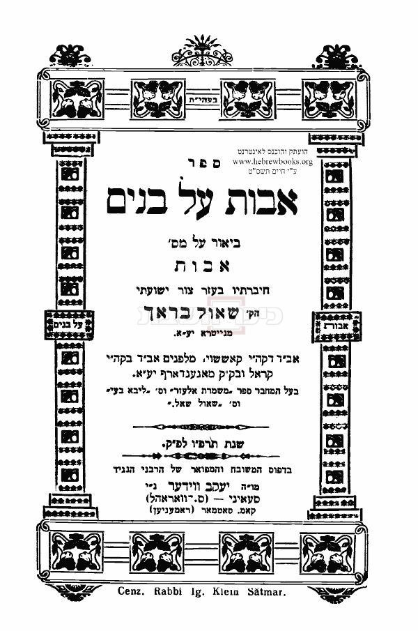 ספר ''אבות על בנים'' לרבי שאול בראך    (hebrewbooks.org)