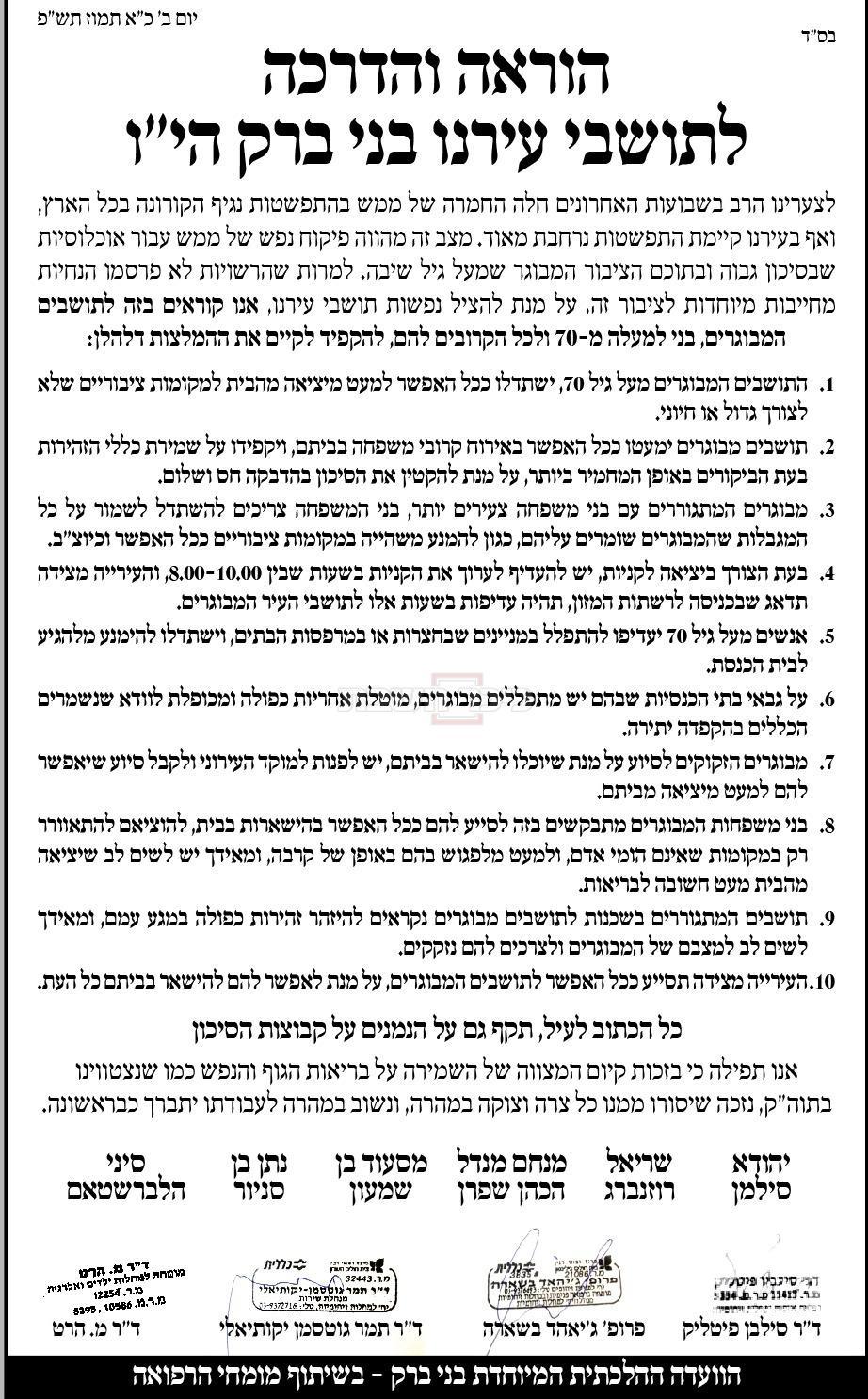 ההוראות החדשות של הרבנים