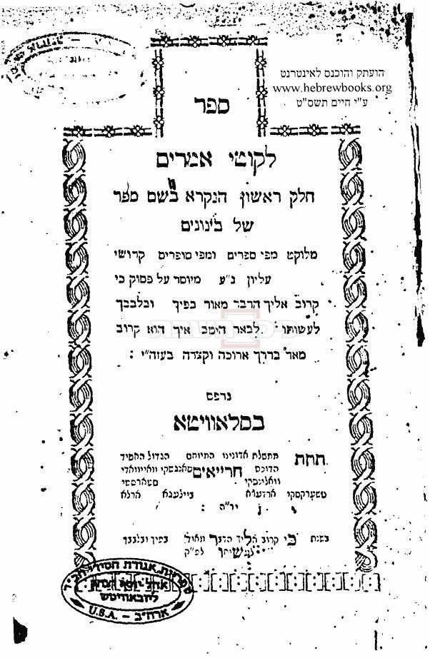 ספר תניא, מהדורה ראשונה, תקנ''ו, 1796 למניינם (hebrewbooks.org)