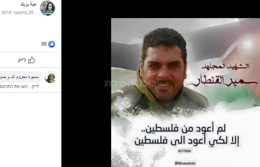 ההערצה של ח''כ יזבק לקונטאר האכזר (צילום: מתוך פייסבוק)