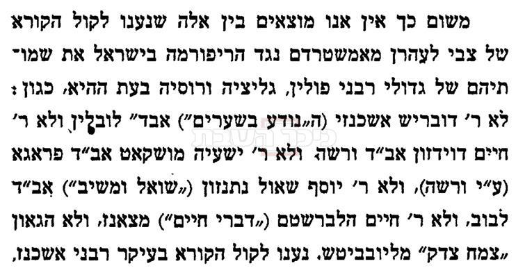 גדולי ישראל שלא תמכו במאבק נגד הרפורמים, מתוך 'מגדולי התורה והחסידות' ( באדיבות אוצר החכמה)