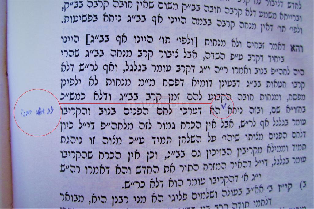 הגר''ח, בכתב ידו - ''זה שאלתי בעזה''י'', בספר ה''חזון איש'' הפרטי