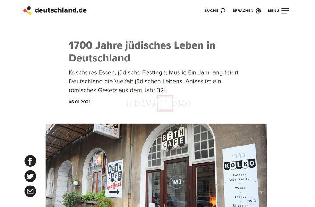אתר חדשות גרמני מציין את החגיגות (צילום מסך)