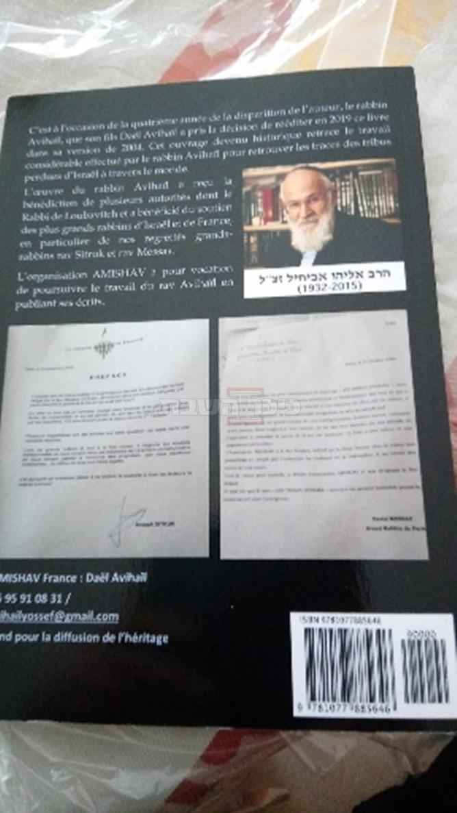 הספר 'שבטי ישראל' לרב אביחיל מתורגם לצרפתית (באדיבות המשפחה)