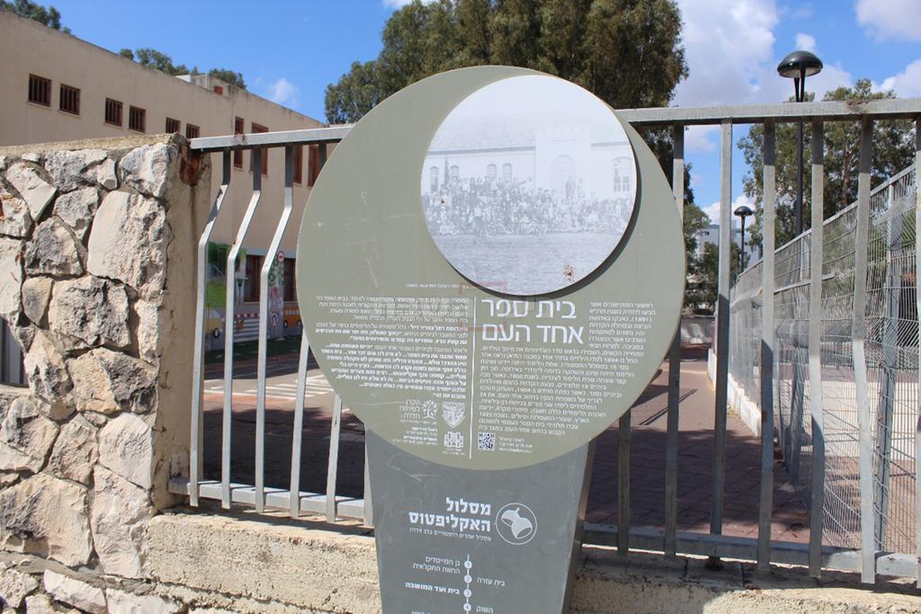 שלט המסביר על ''בית הספר אחד העם'' (צילום: ישראל שפירא)