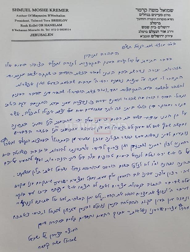 מכתב ההבהרה של הרב