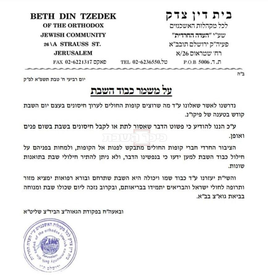Israeli Chief Rabbi Refuses To Allow Vaccinations On Shabbos Until They Are Given 24/7 2