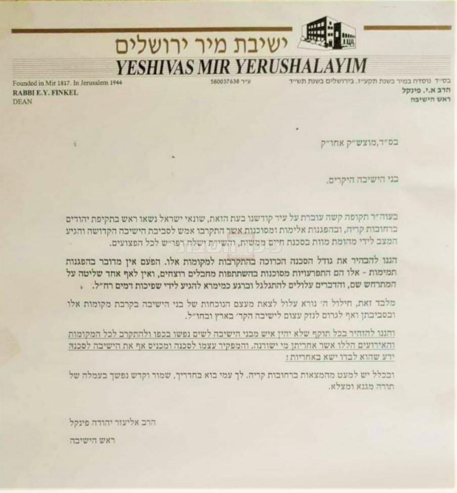 המכתב של ראש הישיבה