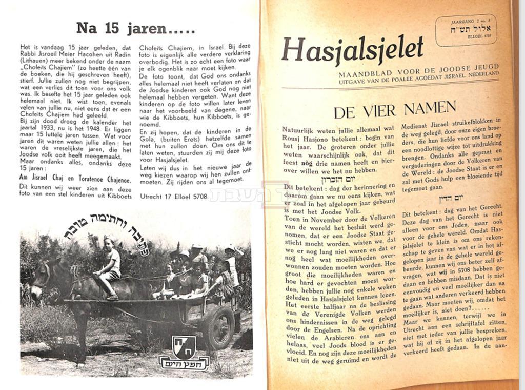 עיתון 'שלשלת' מתוך אוסף משפחת עמנואל, שכולל, בין היתר, 2 כרכים של  ''שלשלת''- עיתון ילדים- נוער משנת תש''ז -תש''ח מהולנד. שמופקד בגנזך קידוש השם