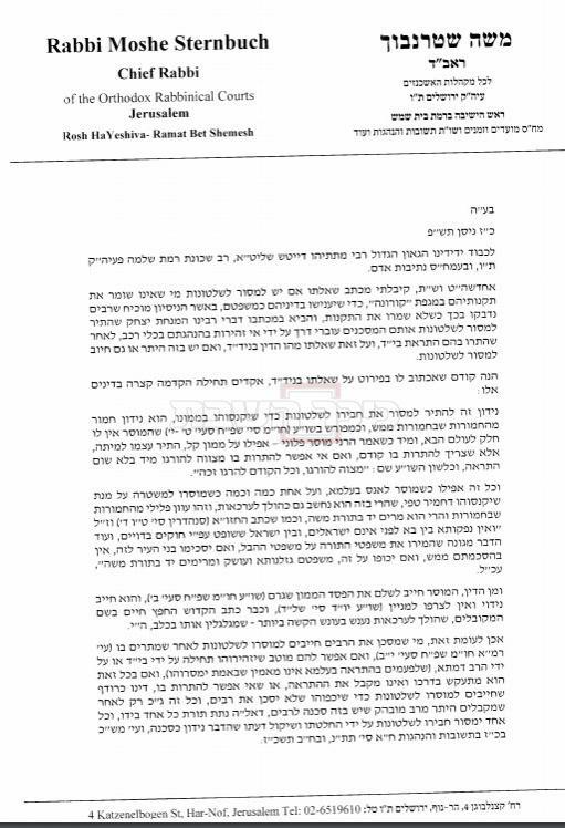 המכתב המלא (עמוד 1)