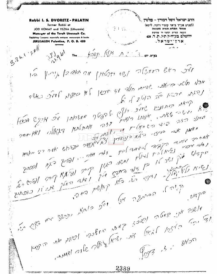 המכתב לבן גוריון (ארכיון צה''ל, באדיבות ארכיון בן-גוריון)