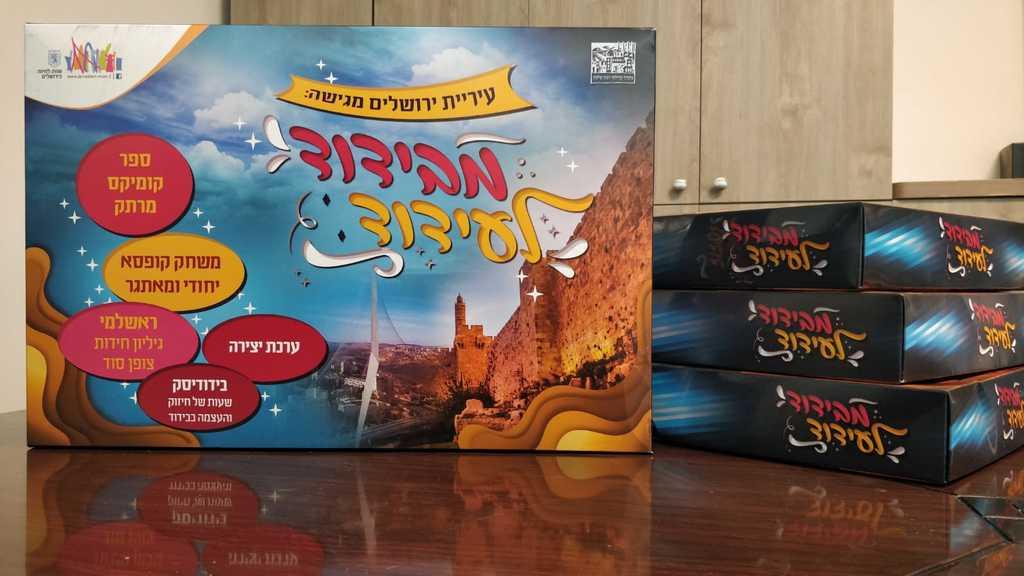 פרויקט יוצא דופן וייעודי לבנות ונשים בירושלים שבמסגרתו מחולקות חינם ערכות תוכן חינוכיות ועשירות לבנות ישראל