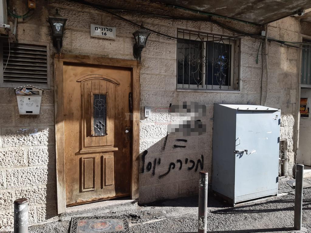 הגרפיטי (צילום: חיים גולדברג, כיכר השבת)