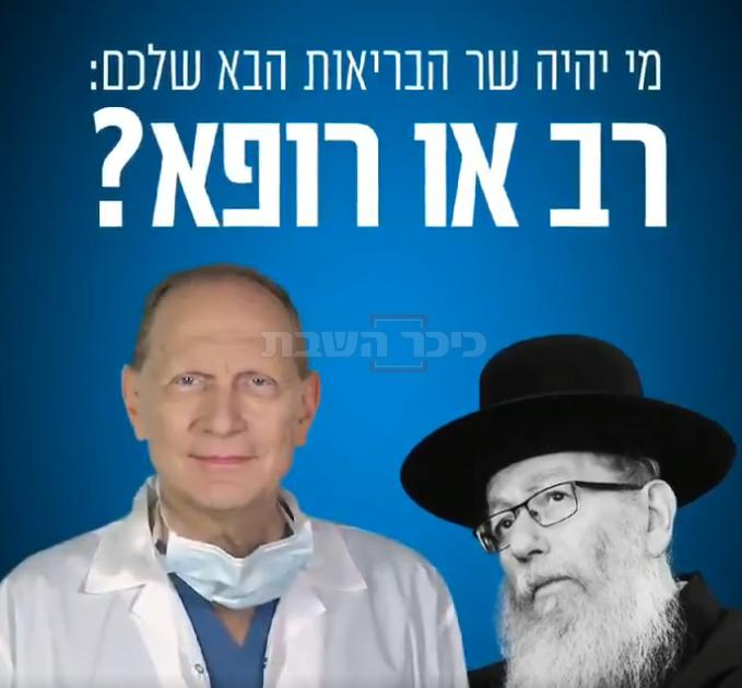 צילם מסך מקמפיין 'ישראל ביתנו'