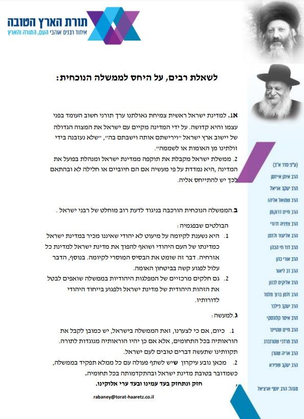 מכתב הרבנים