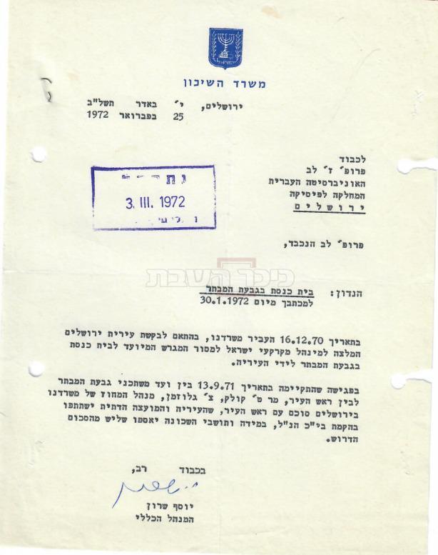 המכתב שמדבר על הקמת בית הכנסת ומי אלו שבנו אותו