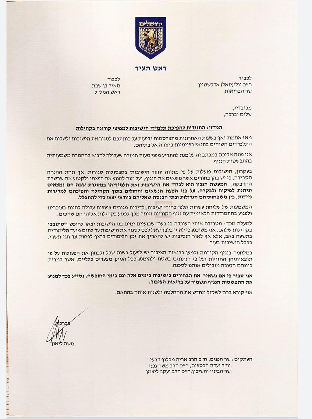 מכתבו של ראש העיר