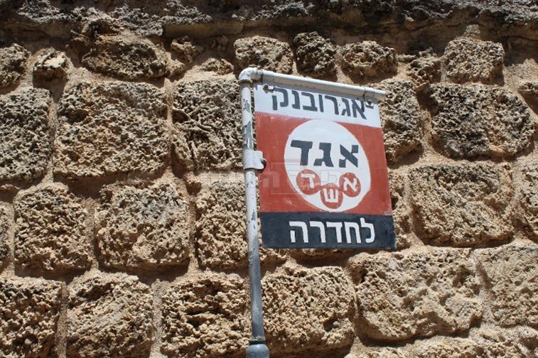 תחנת אגד עתיקה בעיר חדרה, כיום מוצגת במוזאון החאן בחדרה (צילום: ישראל שפירא)