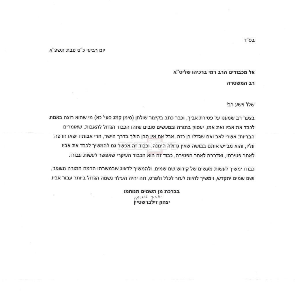 מכתב הניחומים