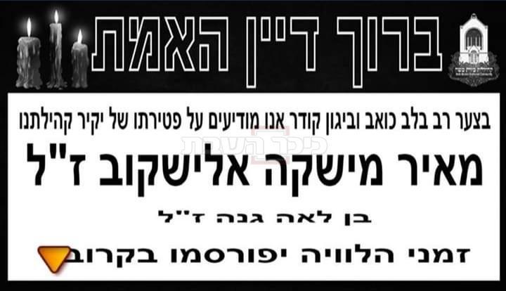 היהודי הראשון שנפטר מנגיף הקורונה באנטוורפן