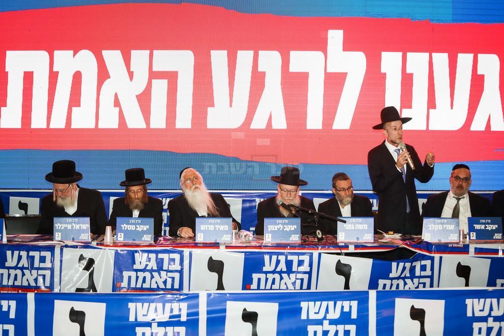 נציגי 'יהדות התורה' (צילום: Shlomi Cohen/Flash90)