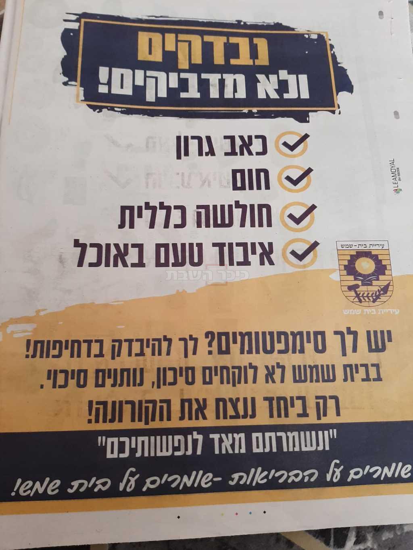 המודעה בעברית