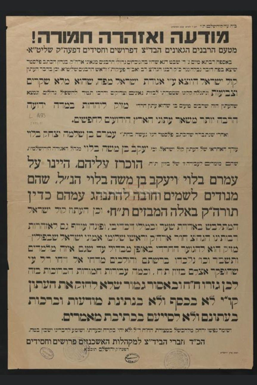 כתב של הגרצ''פ פראנק ובית דינו המחרימים את האחים לבית בלוי (מתוך ארכיון המדינה)