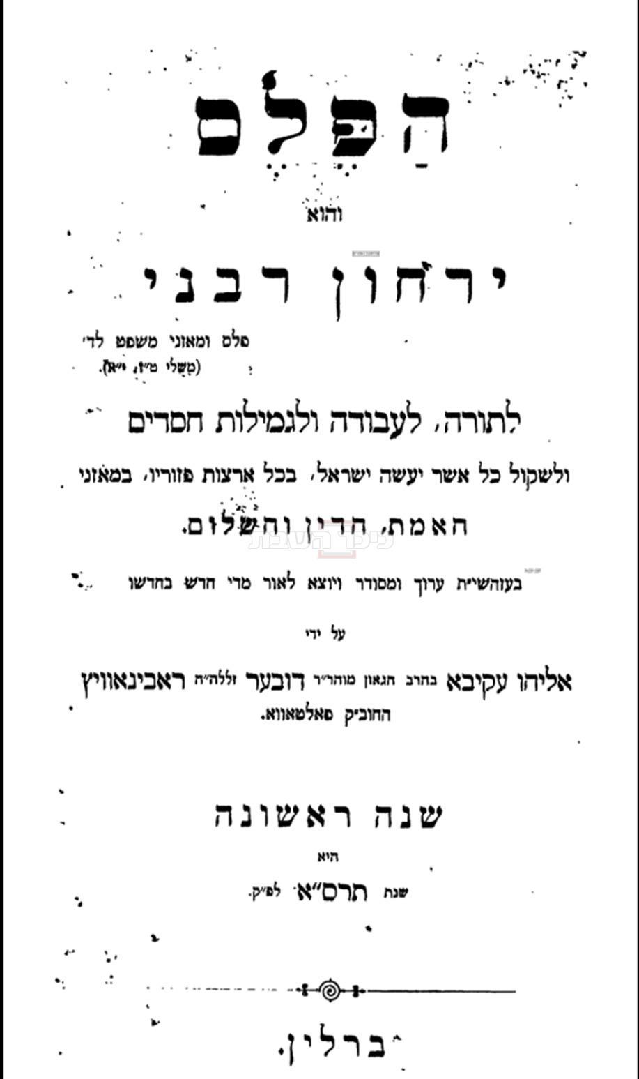 הגלגול הראשון של ''הפלס'', שהודפס בידי הרב רבינוביץ לאחר שפרש[1] מהקונגרס הציוני השני בנשיאות הרצל ( באדיבות אוצר החכמה)