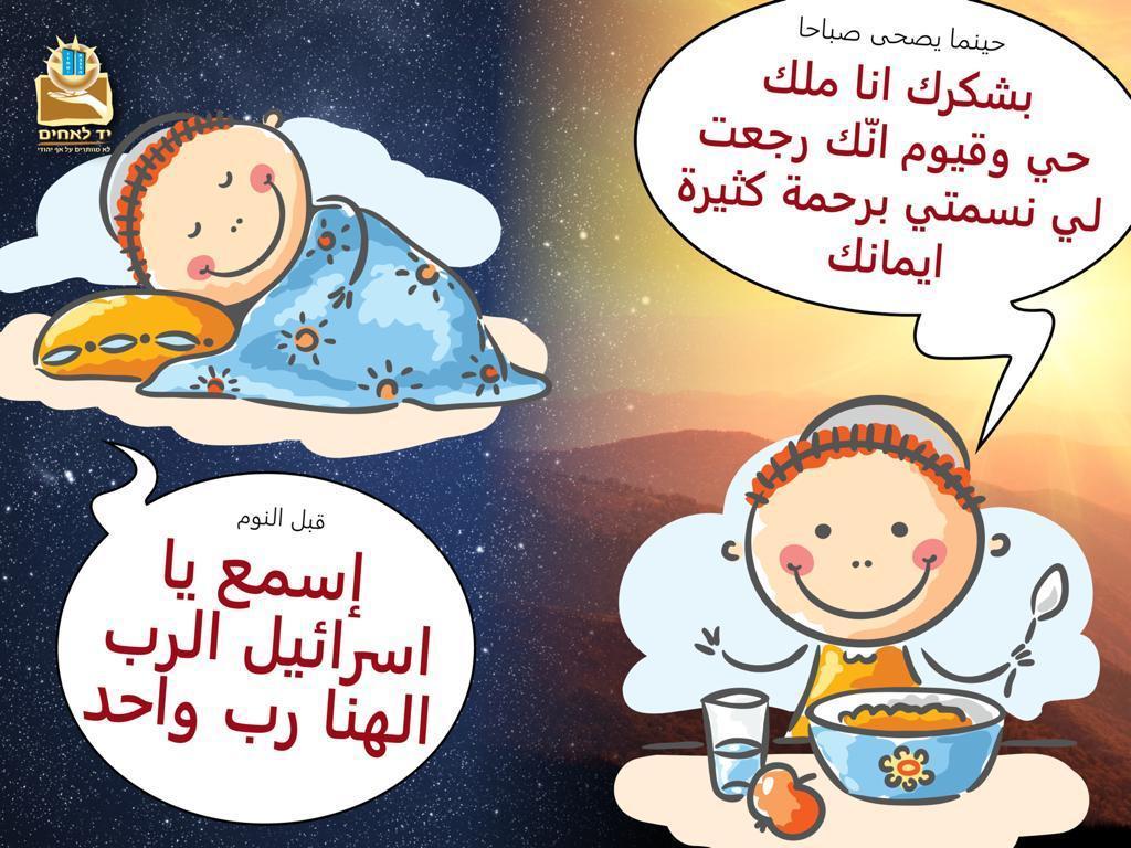 תפילה מעוצבת ומתורגמת לערבית שנשלחה לילדים יהודיים במדינות ערב (צילום: יד לאחים)