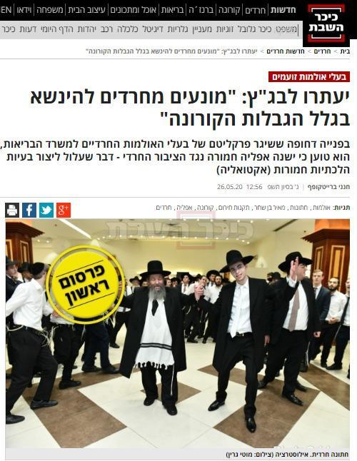 הכתבה שפורסמה אתמול ב'כיכר השבת'
