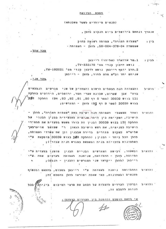 ההסכם שנחתם בין הגר''ש לרייכמן