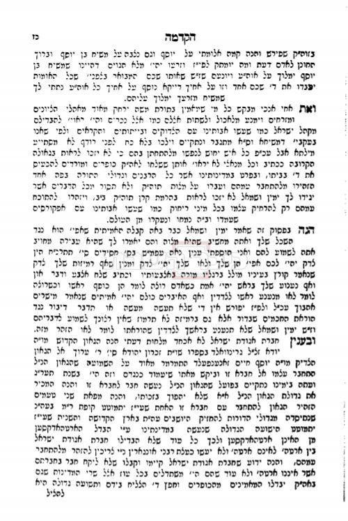 הקטע העוסק בהגרי''ח זוננפלד שתמך ב''אגודת ישראל'' בספרו של רבי שאול בראך (דפוס יעקב ווידער, סמיהעאלי תרפ''ו. עמ' כז) (hebrewbooks.org)