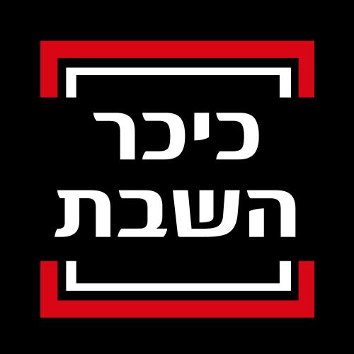 כיכר השבת - האתר החרדי
