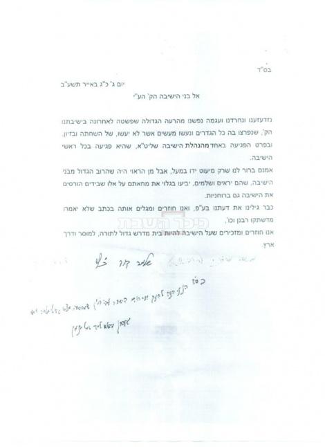 מכתב ראשי הישיבה נגד האלימות. צילום בלעדי: כיכר השבת