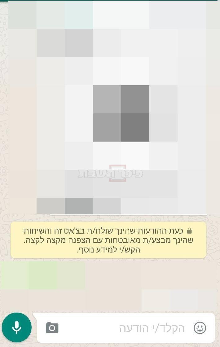 ההודעה שקיבלו משתמשים רבים (צילום מסך)