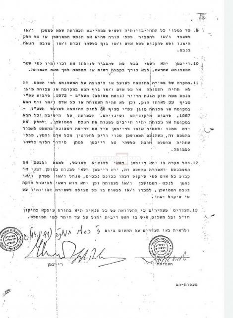 """ההסכם שנחתם בין הגר""""ש לרייכמן (עמוד 4)"""