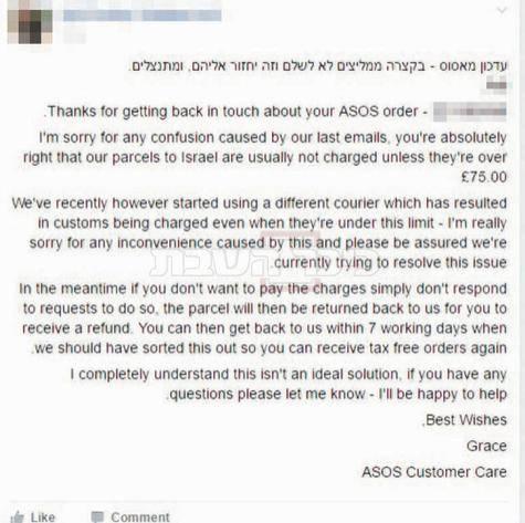 הודעת ההתנצלות של החברה לאחד הלקוחות (צילום: facebook, מתוך ynet)