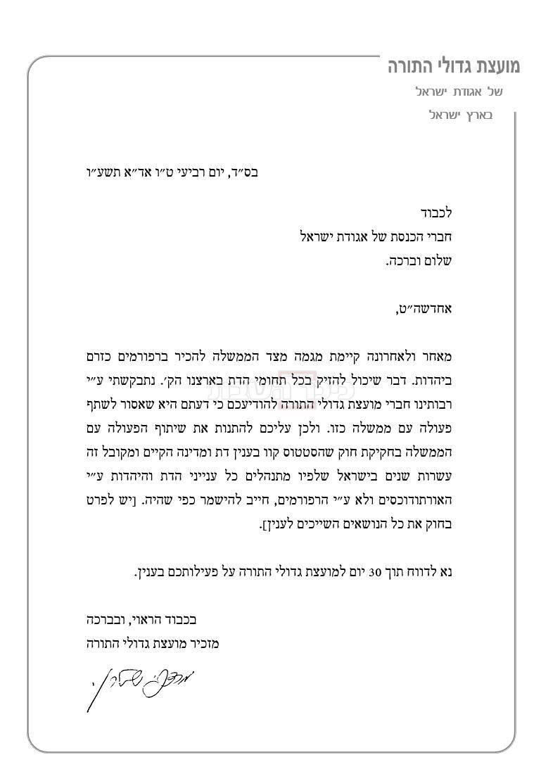 המכתב בעניין הרפורמים