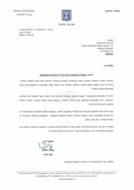 מכתבו של מאיר פרוש לאבי קמינסקי