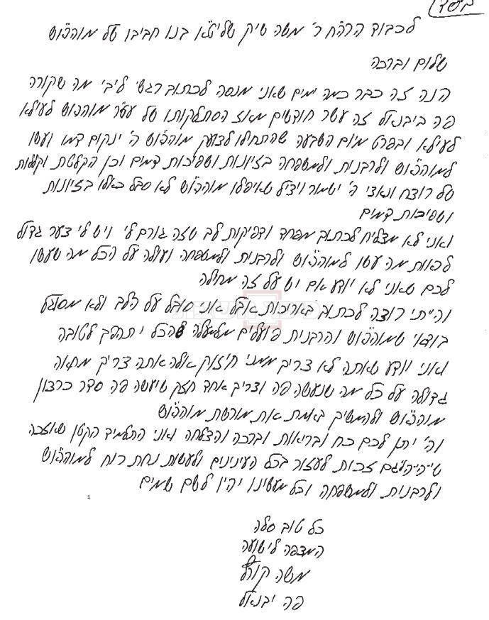 מכתב התמיכה של הרב קורץ בבן האדמו