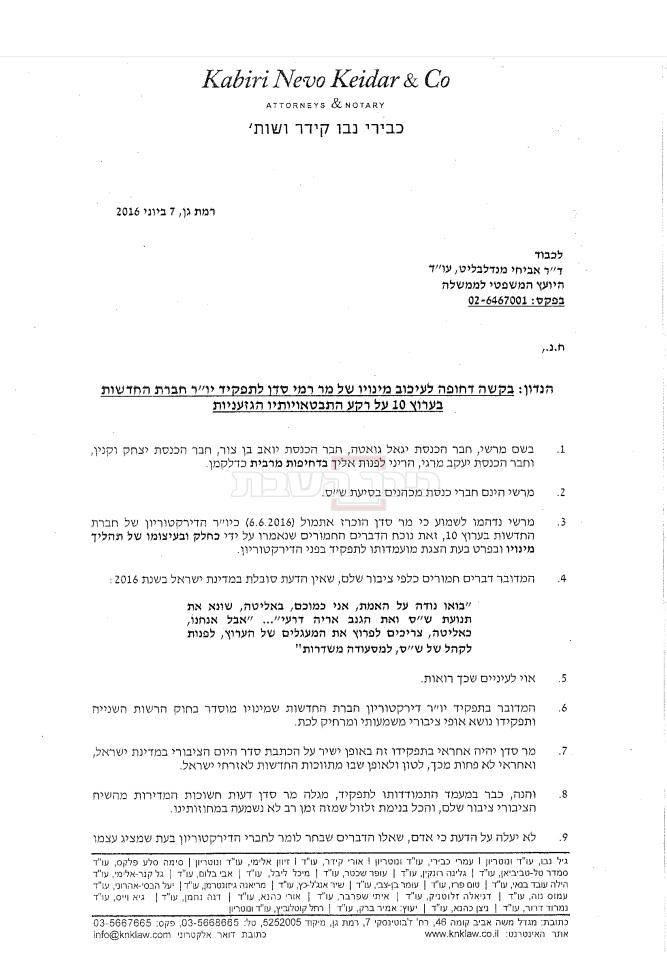 המכתב שנשלח ליועהמ