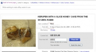 "ebay מציע: קרעפלך של האדמו""ר"