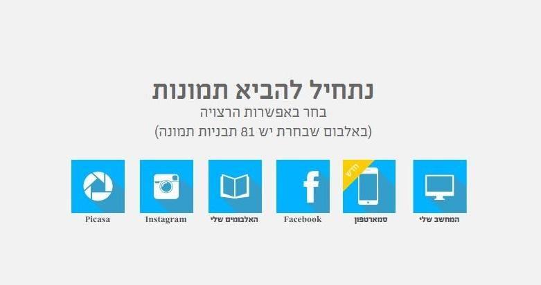התממשקות מלאה עם הטלפון וחשבונות הרשתות החברתיות