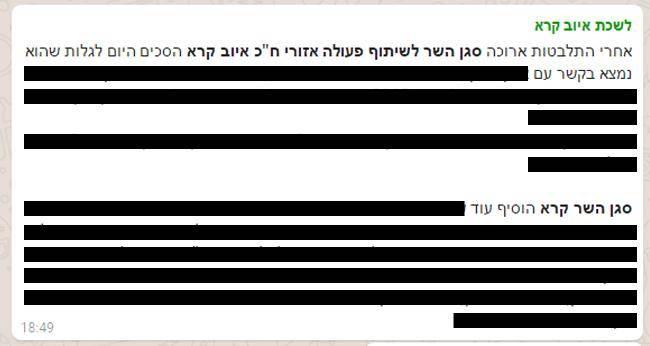 ההודעה (המצונזרת) של איוב קרא (צילום מסך)
