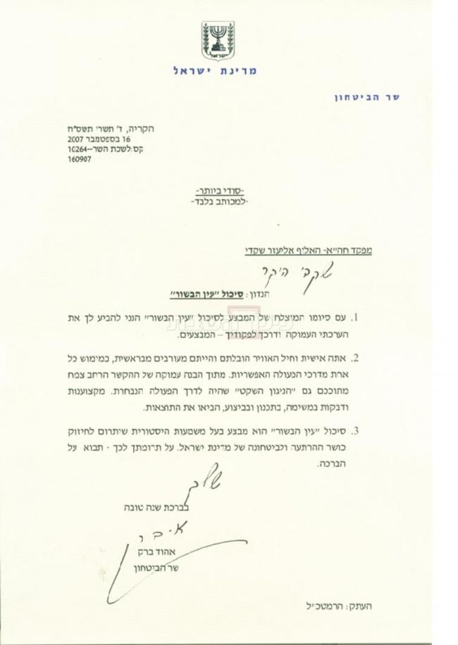 מכתב שר הביטחון דאז אהוד ברק למפקד חיל האוויר