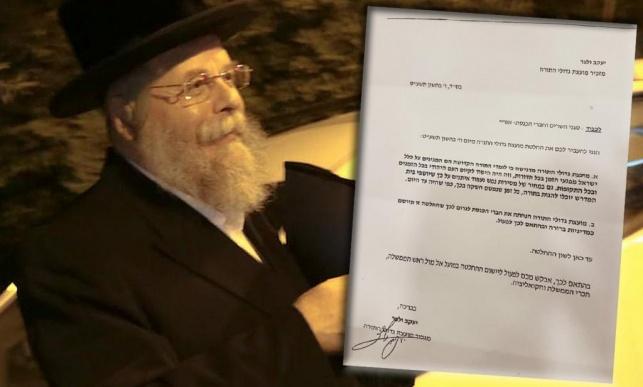 """מזכיר המועצת והמכתב לח""""כים"""