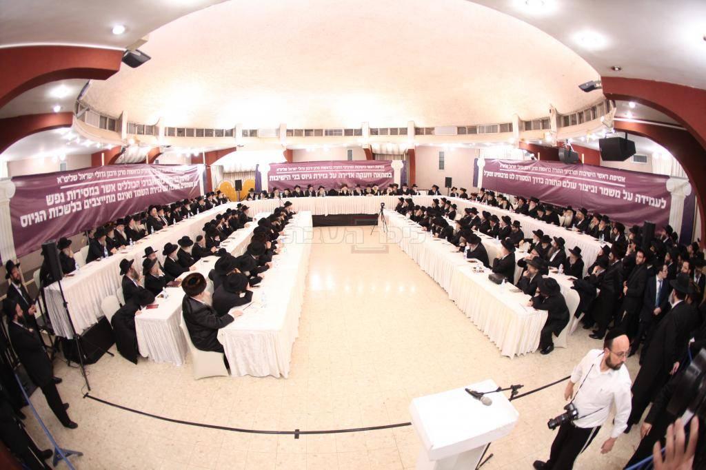 כינוס רבני 'הפלג הירושלמי'